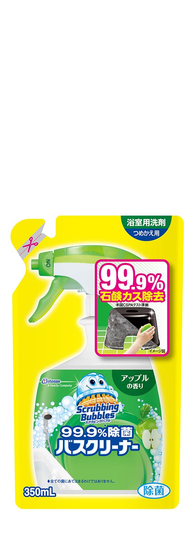 スクラビングバブル 99.9%除菌バスクリーナー アップルの香り つめかえ用
