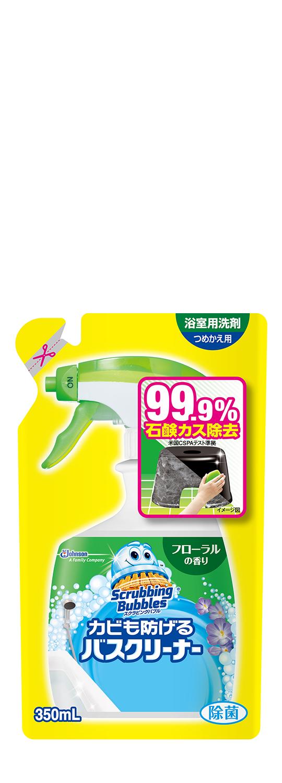 スクラビングバブル カビも防げるバスクリーナー フローラルの香り つめかえ用