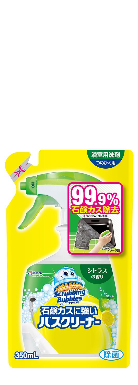 スクラビングバブル 石鹸カスに強いバスクリーナー シトラスの香りつめかえ用
