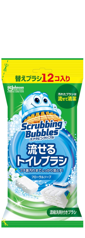 バブル スクラビング
