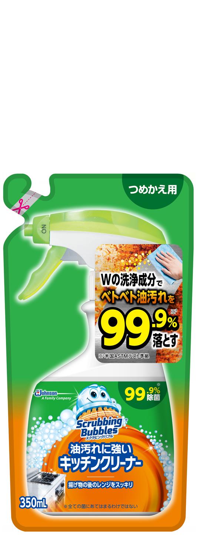 スクラビングバブル 油汚れに強いキッチンクリーナー つめかえ用